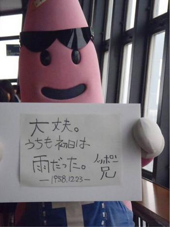 晴空塔开业遇下雨 东京塔诺鹏兄弟送上鼓励获赞有风度