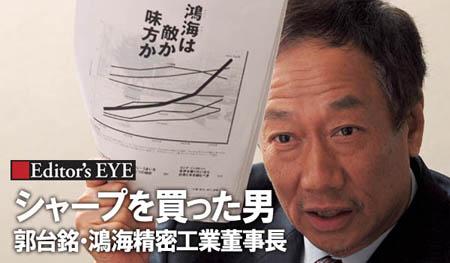 郭台铭:日本真是一个奇怪的国家