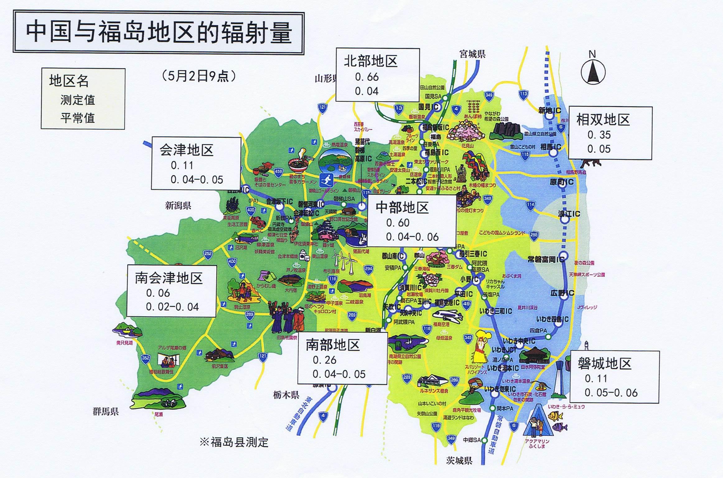 上海中国青年旅行社推出日本福岛日光东京5日游
