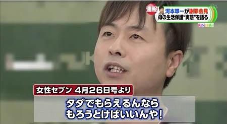 在日外国人利用低保存款1亿日元?!