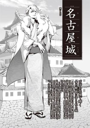 """腐女太可怕 日本出书讲述古城与""""攻城""""武将的故事"""