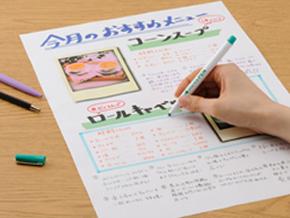 迎接数码时代 日本剪报专用笔热销