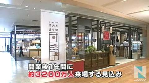 世界最高电波塔东京天空树今天正式开业