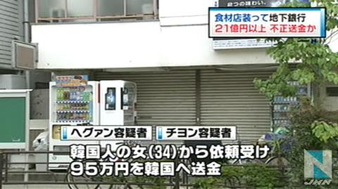 东京韩国食材店非法外汇21亿日元被查封