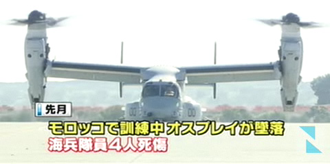美国称鱼鹰运输机事故报告将尽快向日本公开