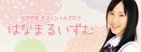 SKE48成员松井玲奈看日环食写脑残博客引话题