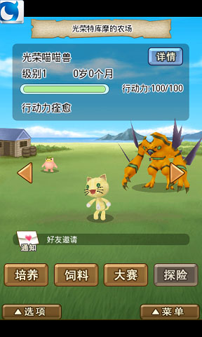 光荣推出中文版育成游戏《一亿人的怪怪农场》