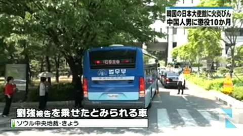 中国男子放火烧日本大使馆被判10月有期徒刑
