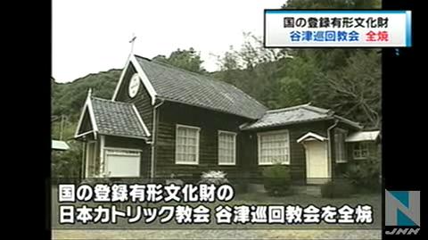 日本物质文化遗产天主教教堂起火化为灰烬