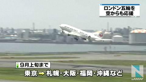 声援伦敦奥运日本选手 日本航空推出特别航班