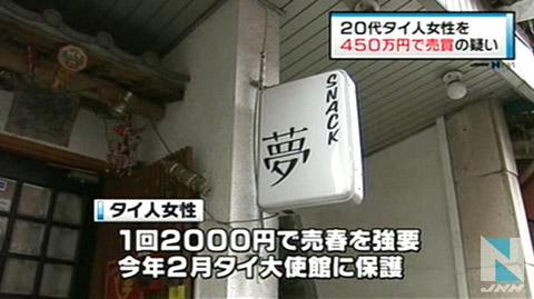 泰国一女性450万日元被卖日本卖淫 相关人员被捕
