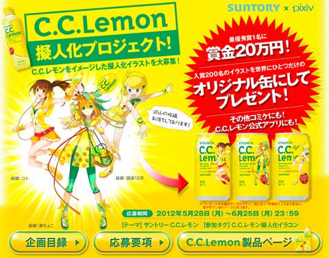 三得利食品在pixiv网募集C.C.柠檬拟人化作品