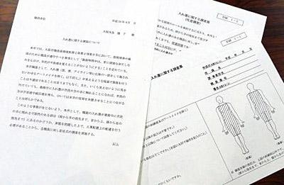 大阪市政职员纹身调查 15人拒绝答复将被革职