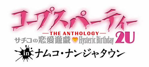 PSP《尸体派对2U》6月起将举办主题活动