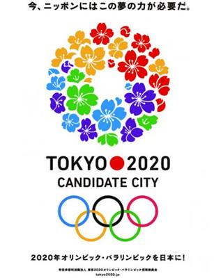 东京入选2020奥运会候选城市公布东奥图标