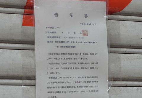 秋叶原人气电脑配件店Clevery正式宣布破产