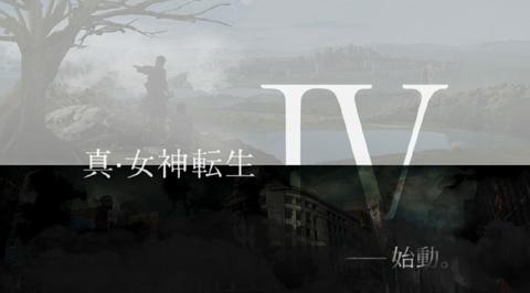 《真・女神转生IV》将登陆3DS 游戏官网正式上线