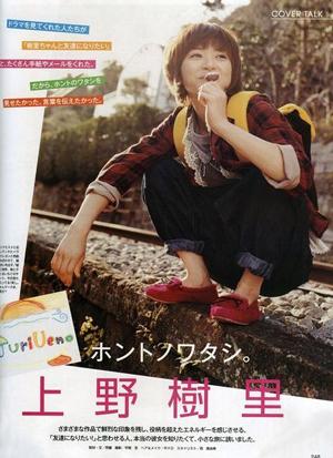 野田妹的百变造型——上野树里