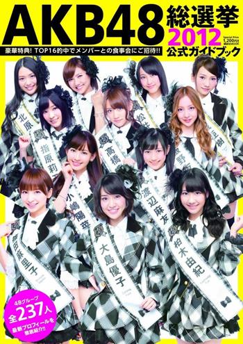 AKB48总决选投票结束 明晚公布结果