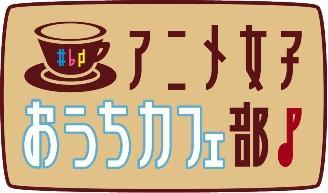 人气男声优谈话+料理!AT-X全新系列节目6月开播