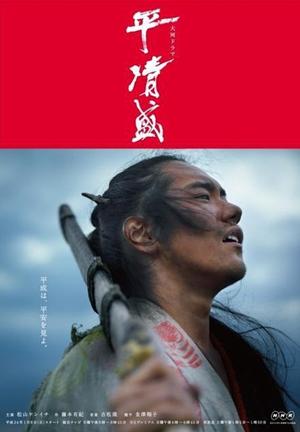 《平清盛》收视下滑 NHK会长表信心
