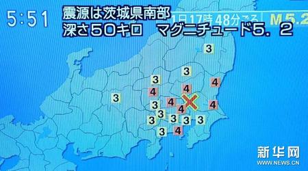 日本关东地区发生5.2级地震 暂无人员伤亡和财产损失报告