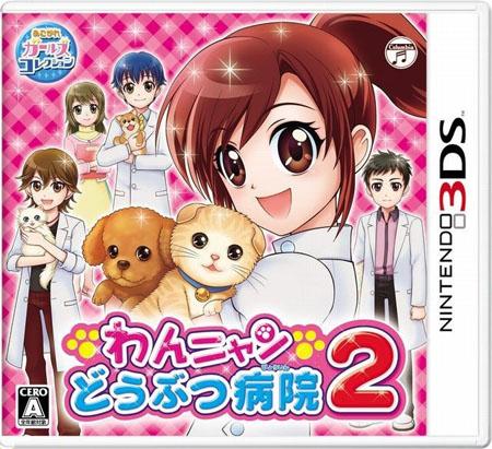 专为女孩子设计!《猫狗动物医院2》登陆3DS