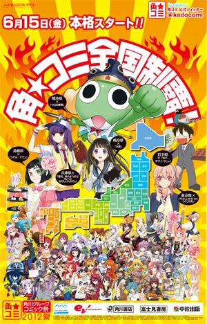 日本5家出版社举办即卖会 52位漫画家来助阵