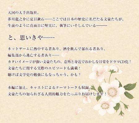 原创广播剧CD《吾辈们是文豪》7月27日发售