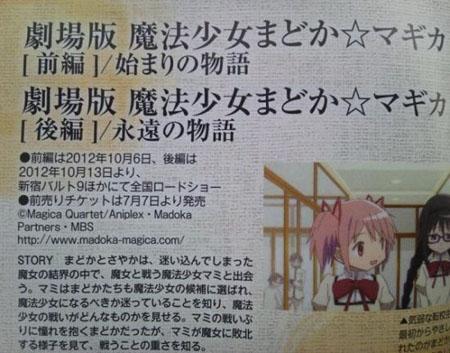 日本10月将上映两部剧场版《魔法少女小圆》