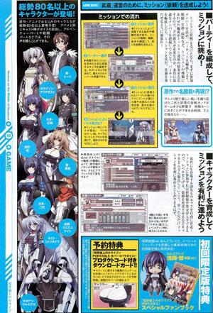 《境界线上的地平线》游戏化 今冬登陆PSP平台