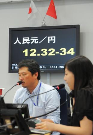 东京市场人民币兑日元首日交易额约8亿元