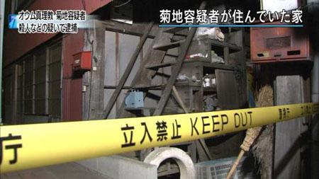 东京地铁沙林案嫌疑人菊地直子潜逃17年后被捕
