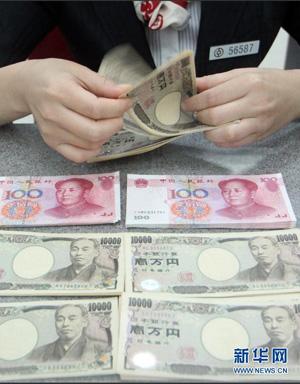 """中日货币""""直兑""""意在力推人民币国际化"""