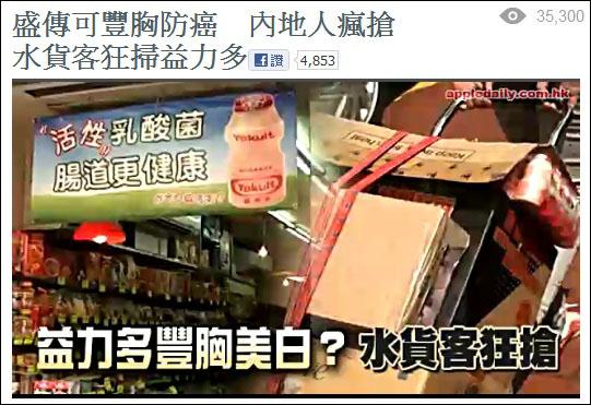 日本媒体看中国内地抢购益力多风潮