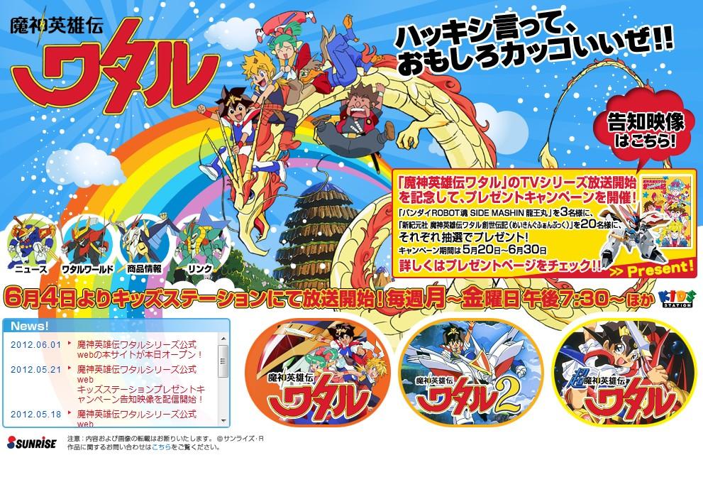 童年的回忆!《魔神英雄传》官网开通 6月4日动画重播!