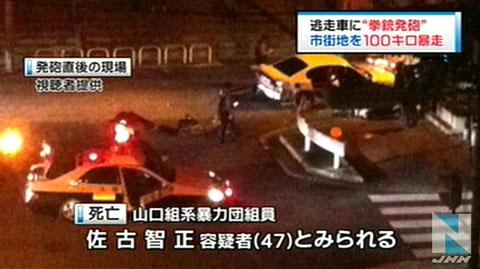 山口组成员市内飙车时速100公里被警方击毙