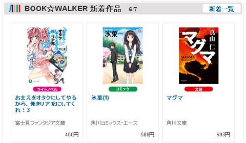 角川EPUB3.0阅读器8月放出 对应电子书5000余本