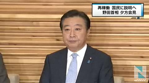 野田佳彦将开记者会强调大饭核电站再开必要