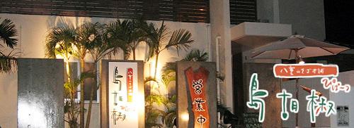 石垣岛胡椒餐厅