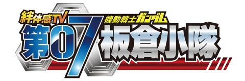 综艺节目小队漫画战士第07板仓机动10月开屏蔽高达柜图片
