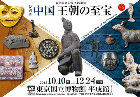 这次展览是由东京国立博物馆、中国文物交流中心以及日本...