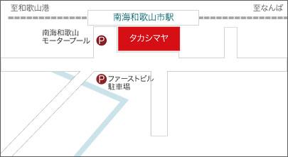 高岛屋和歌山店