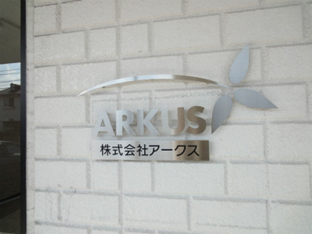 产业用硬件开发设计公司——ARKUS株式会社
