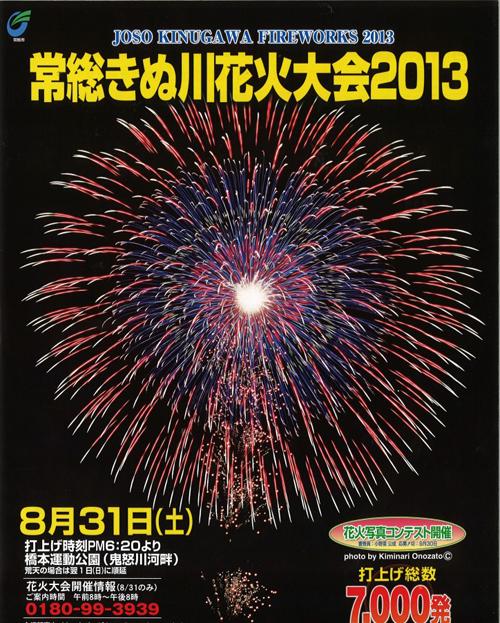 八月里最后一道绚烂——2013鬼怒川烟花大会