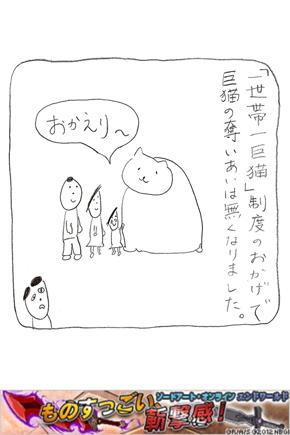 超萌手游《进击的巨猫》-日本动漫_日本动画片教师a教师漫画全彩图片