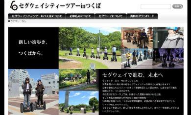 筑波市引入Segway电动车旅游