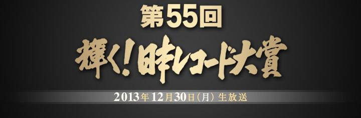 """""""第55届日本唱片大奖""""公布提名及各奖项名单"""
