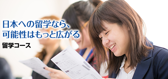 日本留学途径介绍