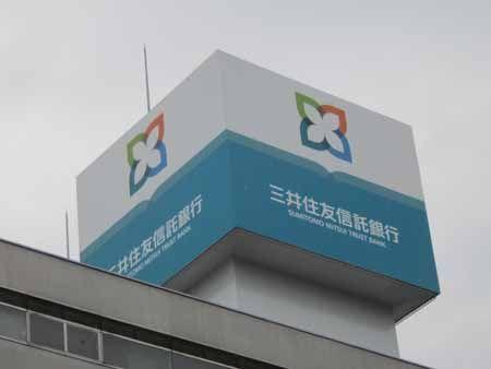 三井住友信托将与台湾中信结成全面合作关系